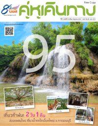 cover 95 web