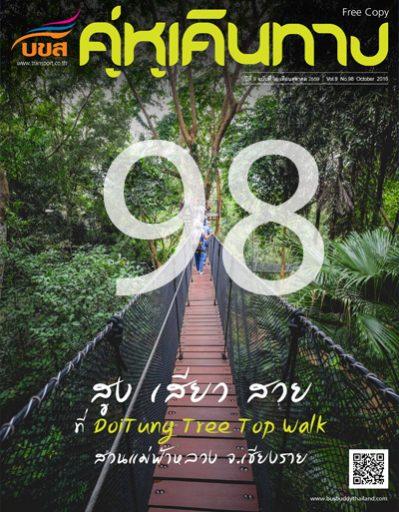 cover-web-98