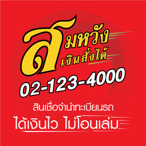 Somwang-Logo300