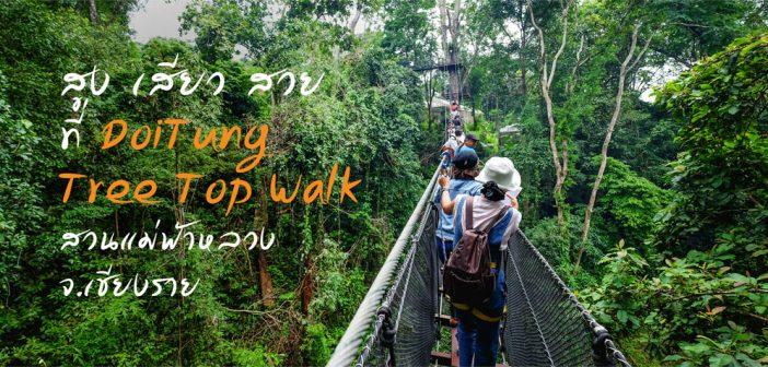สูง เสียว สวย ที่ DoiTung Tree Top Walk สวนแม่ฟ้าหลวง จ.เชียงราย