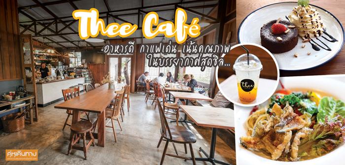 Thee Café  อาหารดี กาแฟเด่น เน้นคุณภาพ ในบรรยากาศสุดชิล…