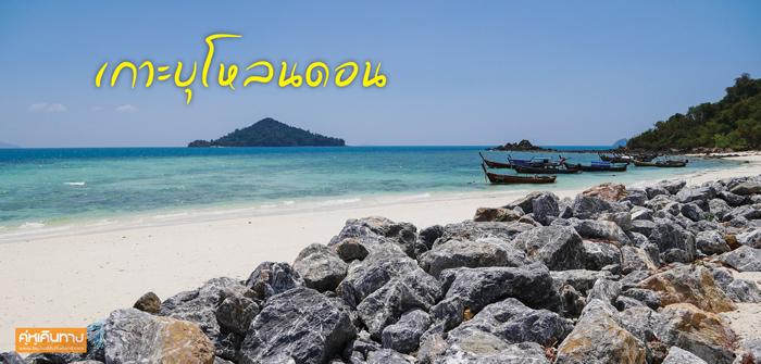เกาะบุโหลนดอน