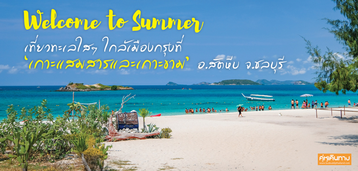 Welcome to Summer เที่ยวทะเลใสๆ ใกล้เมืองกรุงที่  'เกาะแสมสารและเกาะขาม' อ.สัตหีบ จ.ชลบุรี