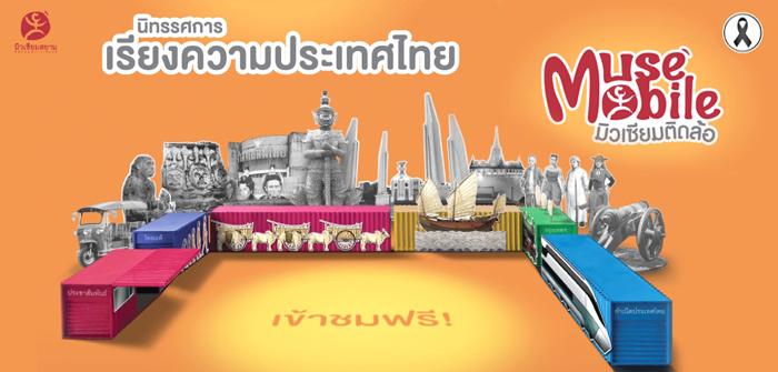 """ททท.สำนักงานแพร่ ขอเชิญเรียนรู้ความเป็นไทย ใน """"Muse Mobile มิวเซียมติดล้อ นิทรรศการ เรียงความประเทศไทย"""""""