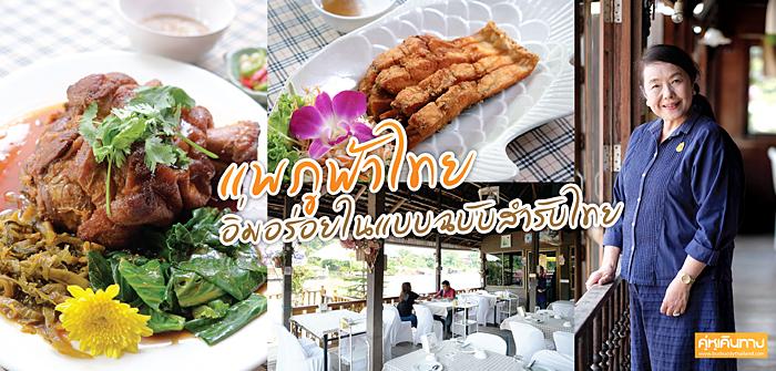 แพภูฟ้าไทย  อิ่มอร่อยในแบบฉบับสำรับไทย