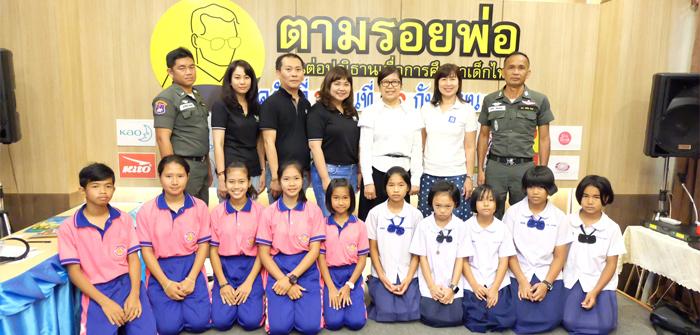 ตามรอยพ่อ…สานต่อปณิธานเพื่อการศึกษาเด็กไทย