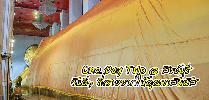 One Day Trip @ สิงห์บุรี วันดีๆ ที่เราอยากให้คุณมาสัมผัส