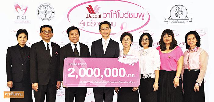 วาโก้ สมทบทุนมูลนิธิสถาบันมะเร็งแห่งชาติ และสมาคมโรคมะเร็งแห่งประเทศไทย ในพระบรมราชินูปถัมภ์ฯ