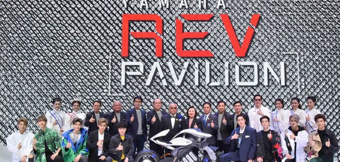 ยามาฮ่าจัดบูธสุดอลังการ Yamaha Rev Pavilion โชว์เทคโนโลยีสุดล้ำสมัย