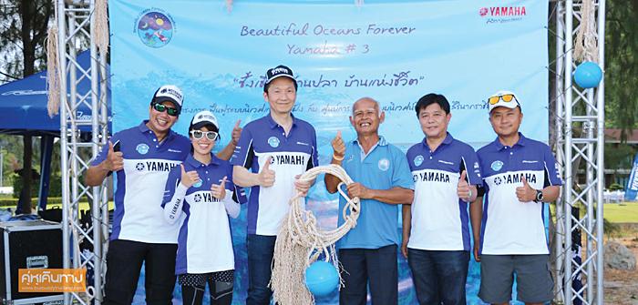 ยามาฮ่าร่วมอนุรักษ์ท้องทะเลไทยสร้างบ้านให้ปลา