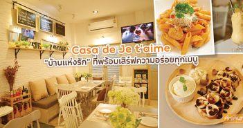 """Casa de Je t'aime  """"บ้านแห่งรัก"""" ที่พร้อมเสิร์ฟความอร่อยทุกเมนู"""