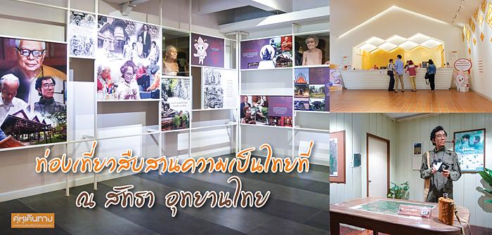 ท่องเที่ยวสืบสานความเป็นไทยที่ ณ สัทธา อุทยานไทย