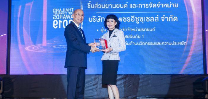 """ตรีเพชรอีซูซุเซลส์รับรางวัลเกียรติยศ """"สุดยอดองค์กรแห่งปี"""" (Thailand Top Company Awards 2019) ต่อเนื่องเป็นปีที่ 5"""