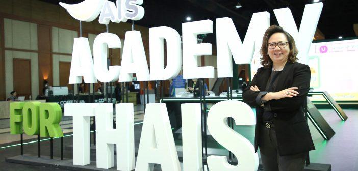 """AIS Academy ประกาศเดินหน้าภารกิจ """"คิดเผื่อ"""" กระจายองค์ความรู้สู่ต่างจังหวัดปั้นคนรุ่นใหม่ นำเทคโนโลยีสร้างอนาคตประเทศไทย"""