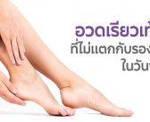 อวดเรียวเท้าสวยที่ไม่แตกกับรองเท้าแตะในวันพักผ่อน