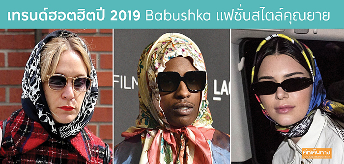 เทรนด์ฮอตฮิตปี 2019 Babushka แฟชั่นสไตล์คุณยาย
