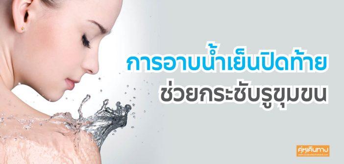 การอาบน้ำเย็นปิดท้ายช่วยกระชับรูขุมขน