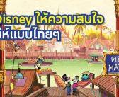 เมื่อ Disney ให้ความสนใจในเสน่ห์แบบไทยๆ