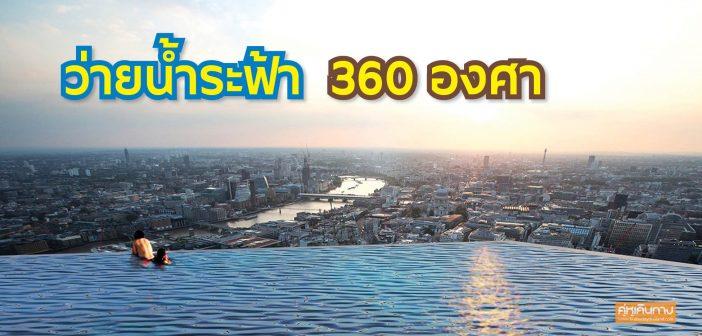 ว่ายน้ำระฟ้า 360 องศา
