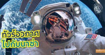 ทัวร์อวกาศไปกับนาซ่า
