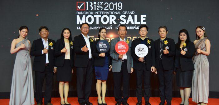 """เริ่มแล้ว Big Motor Sale 2019 พบกับโปรโมชั่นสุดคุ้ม """"ถูก"""" และ """"ดี"""" ไว้ในที่เดียว"""