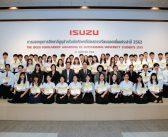 กลุ่มอีซูซุหนุนการศึกษา มอบทุนเรียนดีในระดับอุดมศึกษา ประจำปี 2562