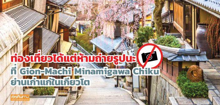 ท่องเที่ยวได้แต่ห้ามถ่ายรูปนะที่ Gion-Machi Minamigawa Chiku ย่านเก่าแก่ในเกียวโต