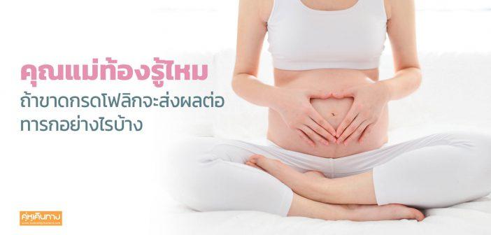 คุณแม่ท้องรู้ไหมถ้าขาดกรดโฟลิกจะส่งผลต่อทารกอย่างไรบ้าง