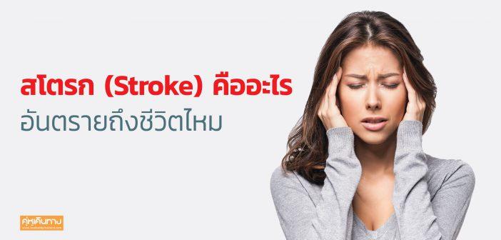 สโตรก (Stroke) คืออะไร อันตรายถึงชีวิตไหม
