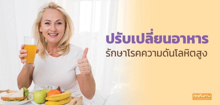 ปรับเปลี่ยนอาหารรักษาโรคความดันโลหิตสูง