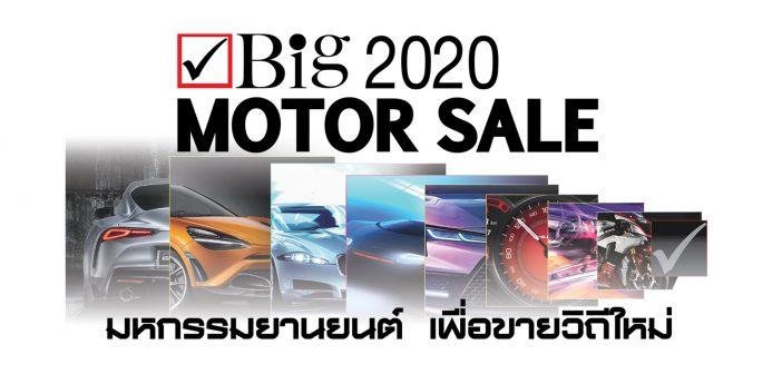 BIG 2020 MOTR SALE มหกรรมยานยนต์ เพื่อขายวิถีใหม่
