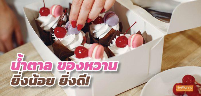 น้ำตาล ของหวาน ยิ่งน้อย ยิ่งดี!