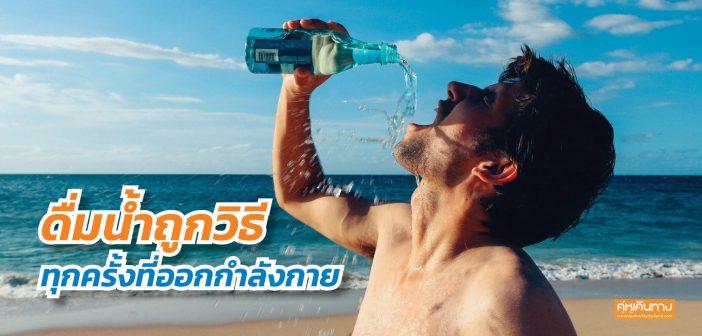 ดื่มน้ำถูกวิธี ทุกครั้งที่ออกกำลังกาย