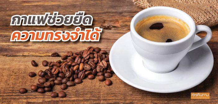 กาแฟช่วยยืดความทรงจำได้