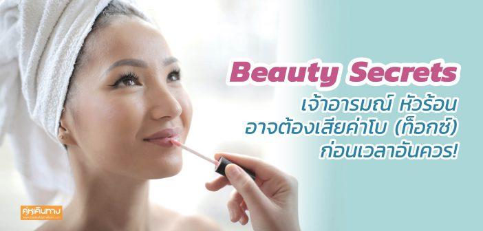 Beauty Secrets เจ้าอารมณ์ หัวร้อน อาจต้องเสียค่าโบ (ท็อกซ์) ก่อนเวลาอันควร!